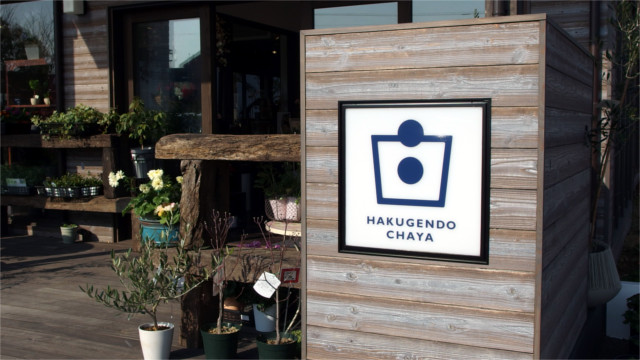 HAKUGENDO CAFE看板